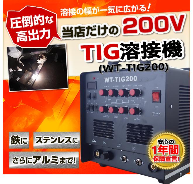200V TIG溶接機
